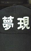 夢現 〜mugen〜