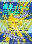 青空コンサート