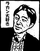 斎藤環について