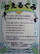 阪南大学「かえるぐみ」