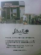 Laut〜ラウト 岡垣町の美容室!