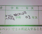 関大シスマネ(シス03)
