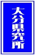 大分県究所