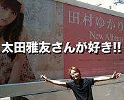 太田雅友さんが好き!!