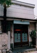 佐藤金銀店