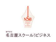 NSB名古屋スクールオブビジネス