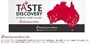 オーストラリアワイン