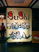 Sushi酒場銀八d( ̄曲 ̄)