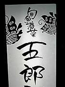 居酒屋五郎(♡´∀`)