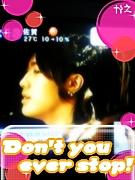 エクステ仁☆Don't U Ever Stop