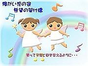 障がい児〜希望の架け橋〜福岡