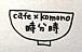cafe × komono 時分時