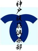 ☆彡神戸腹筋倶楽部☆彡