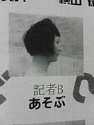 あそぶ(東京吉本12期)スポーツ
