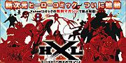 HXL-ヒーロークロスライン-