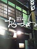 小角堂(おづぬ)