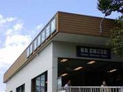 阪急武庫之荘