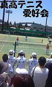 真高テニス愛好会(OB会)