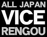 全国MC VICE連合