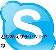 レッツ!skypeでチャット!