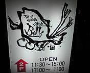 Seven Bells / 七鈴