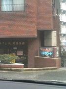 シルクロード(神戸元町)