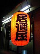 県央-神奈川 居酒屋紀行
