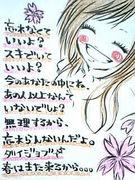 ☆恋の集ぃ☆