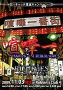 喧嘩一武道会in新潟