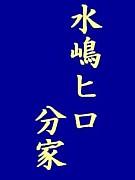水嶋ヒロ コミュ 分家(待避所)