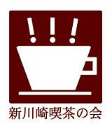 新川崎 喫茶の会