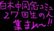 西春町立白木中学校☆27回生☆