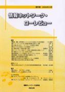 情報ネットワーク法学会