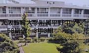 大教大附属平野中 58期生3-3