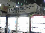 青木自動販売機コーナー