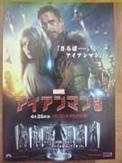 映画:アイアンマン3