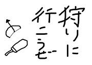 モンハン尾道・福山狩りに行く会