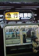阪急京都線友の会