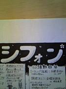 教育大札幌校 シフォン
