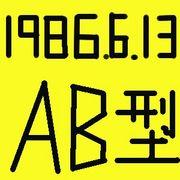 1986.6.13.生まれのAB型