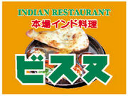 インド料理ビスヌへみんな行こう
