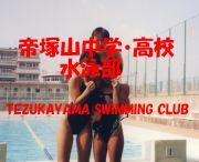 帝塚山水泳部