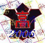 2006年県立川口高校3月卒