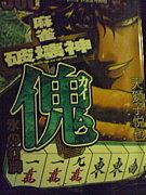 福井の麻雀を盛り上げる委員会