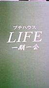 ☆プチハウス LIFE 一期一会☆