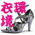 ★奈良女子衣環境★