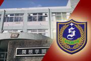 私立関根学園高等学校