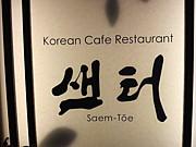 韓流レストラン セント
