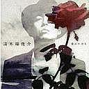 愛のかたち-清木場俊介-