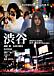 映画『渋谷』